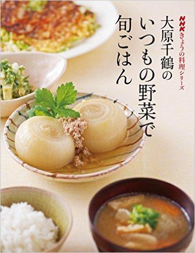 NHKきょうの料理シリーズ「大原千鶴のいつもの野菜で旬ごはん」