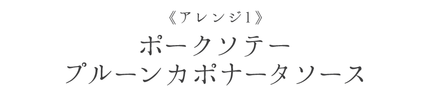 アレンジ1 ポークソテー・プルーンカポナータソース