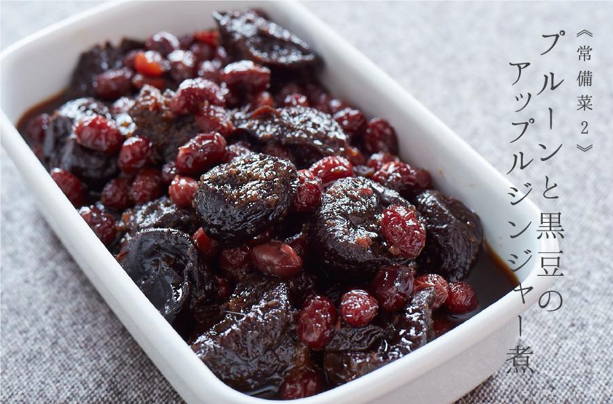 常備菜2 プルーンと黒豆のアップルジンジャー煮