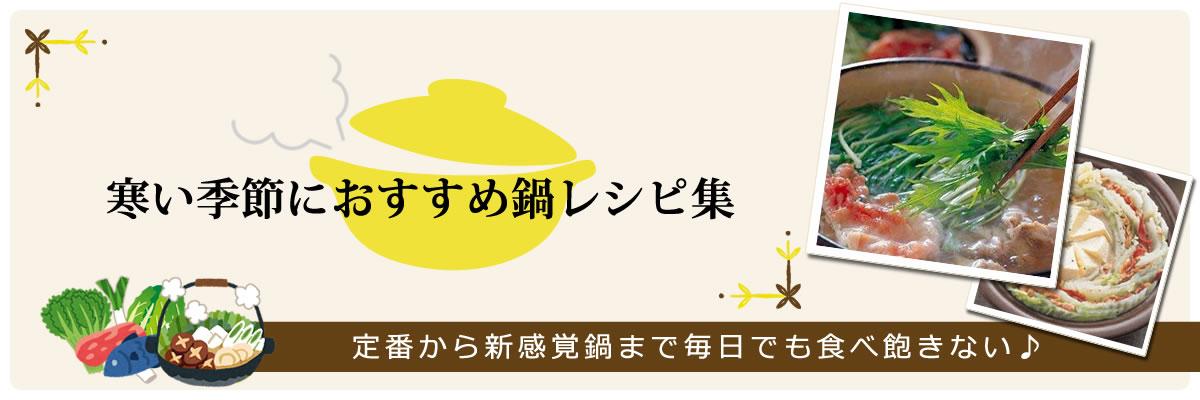 [旬のおすすめ特集]定番から新感覚鍋まで毎日でも食べ飽きない♪寒い季節におすすめ鍋レシピ集
