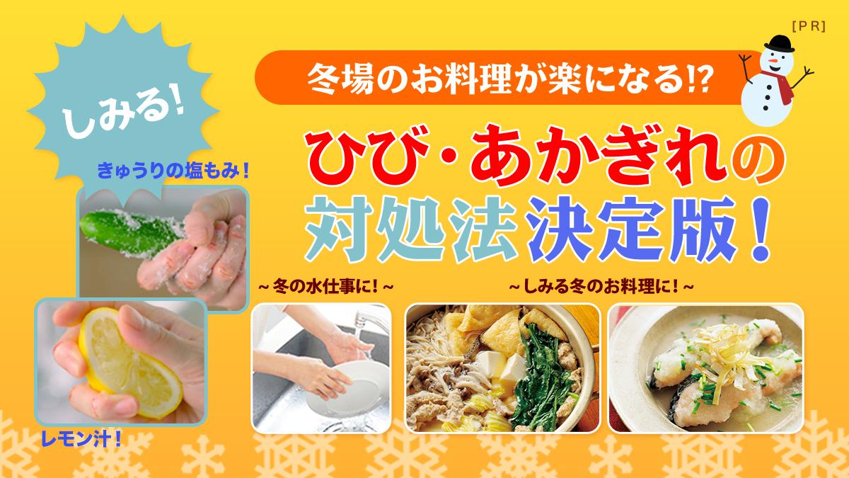 冬場のお料理が楽になる!?手荒れのケア方法をご紹介![PR]