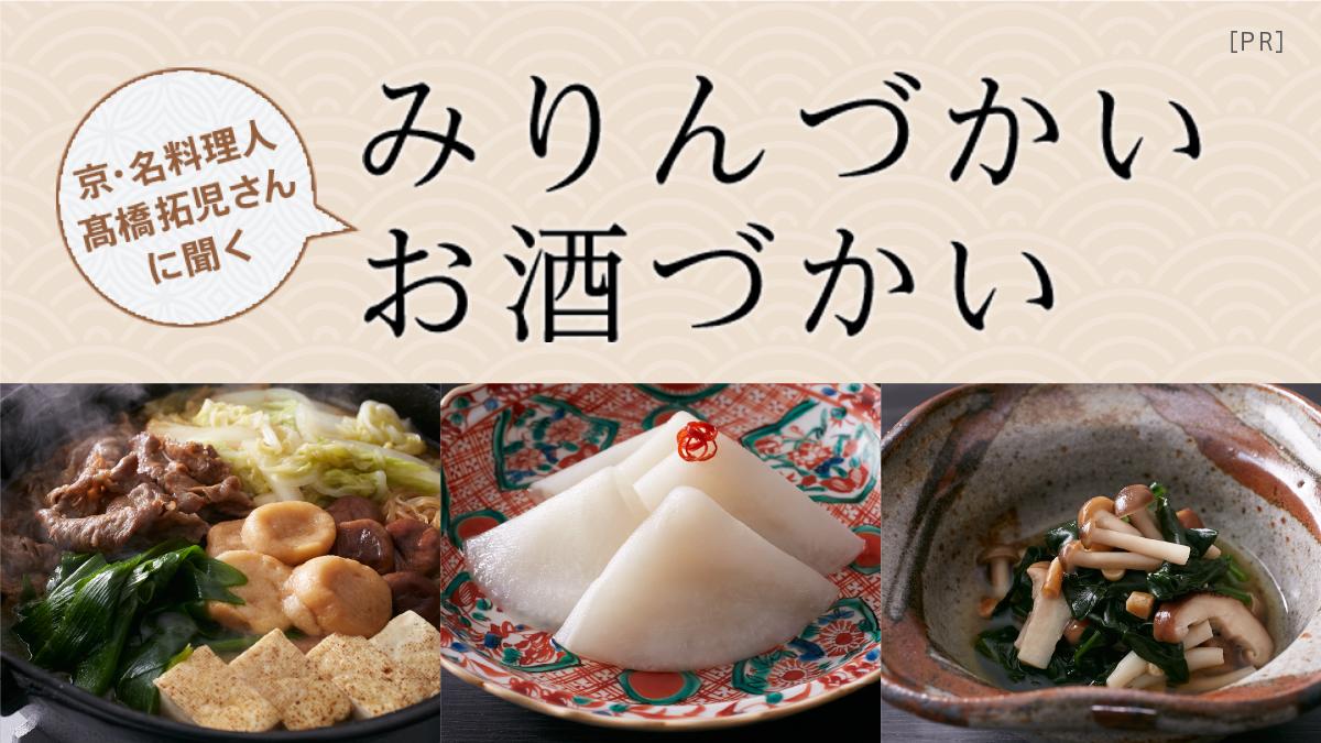 《みりんづかい・お酒づかい》京・名料理人 髙橋拓児さんに 教わる「関西風すきやき」