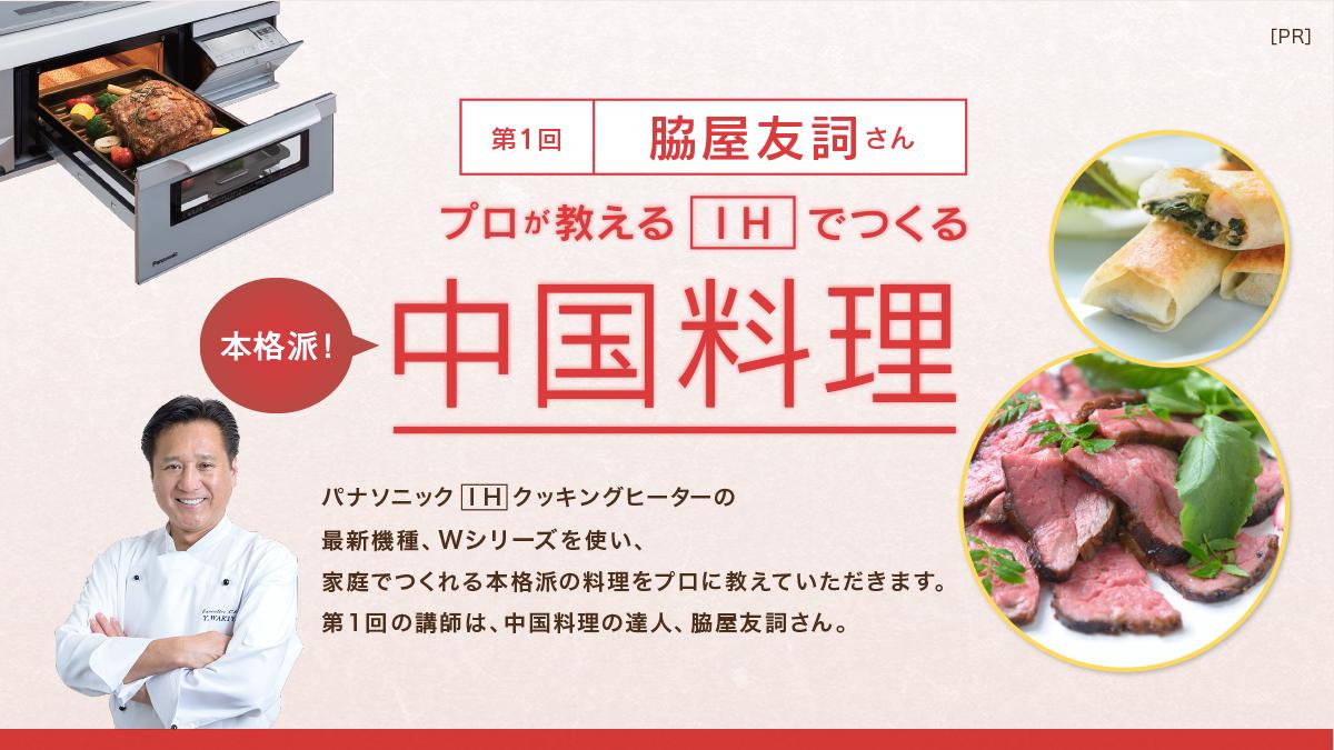 《プロが教えるIHでつくる本格派中国料理》第1回  脇屋友詞さん