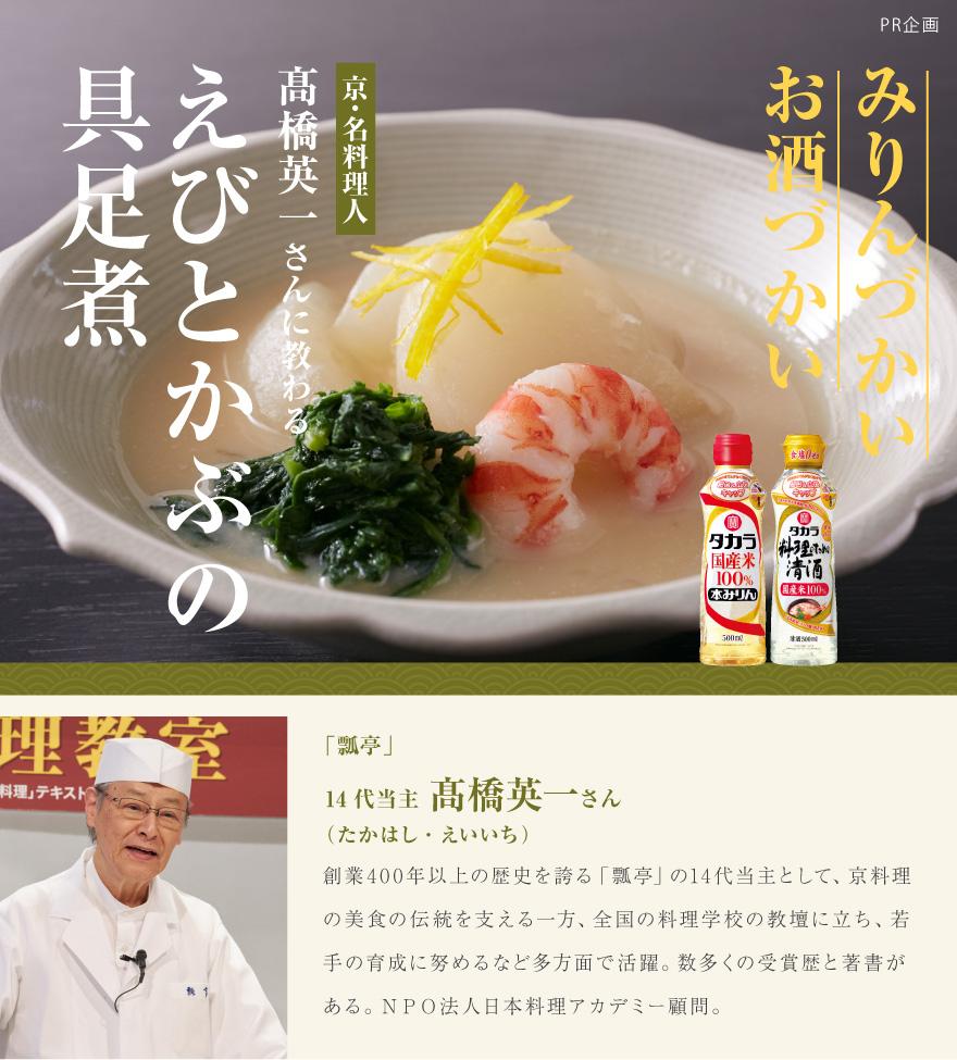みりんづかい お酒づかい 京・名料理人 髙橋英一さんに教わる えびとかぶの具足煮
