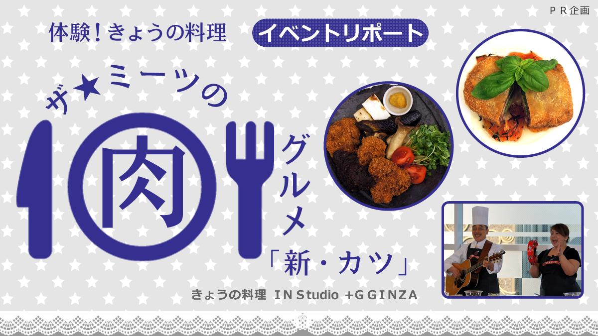 ザ★ミーツに教わる「新・カツ」レシピ 体験!きょうの料理イベントレポート