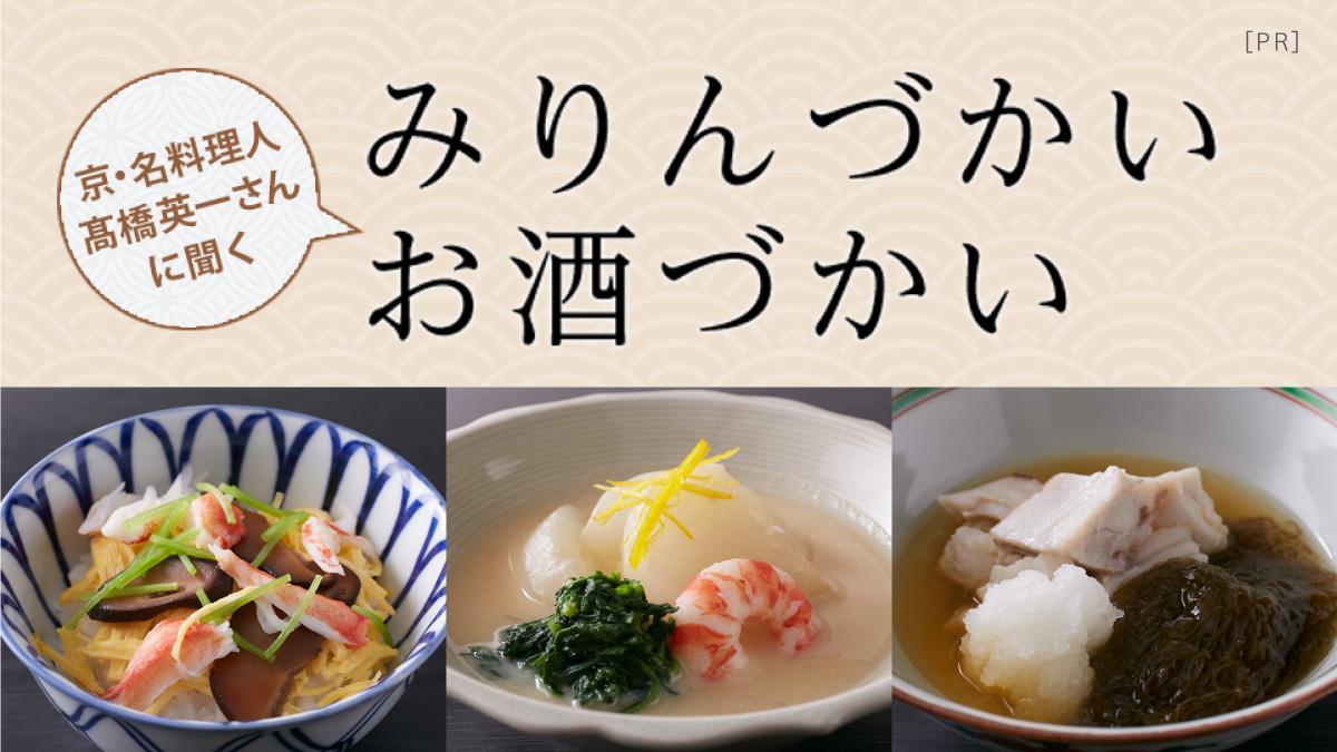 《みりんづかい・お酒づかい》京・名料理人 髙橋英一さんに 教わる「えびとかぶの具足煮」