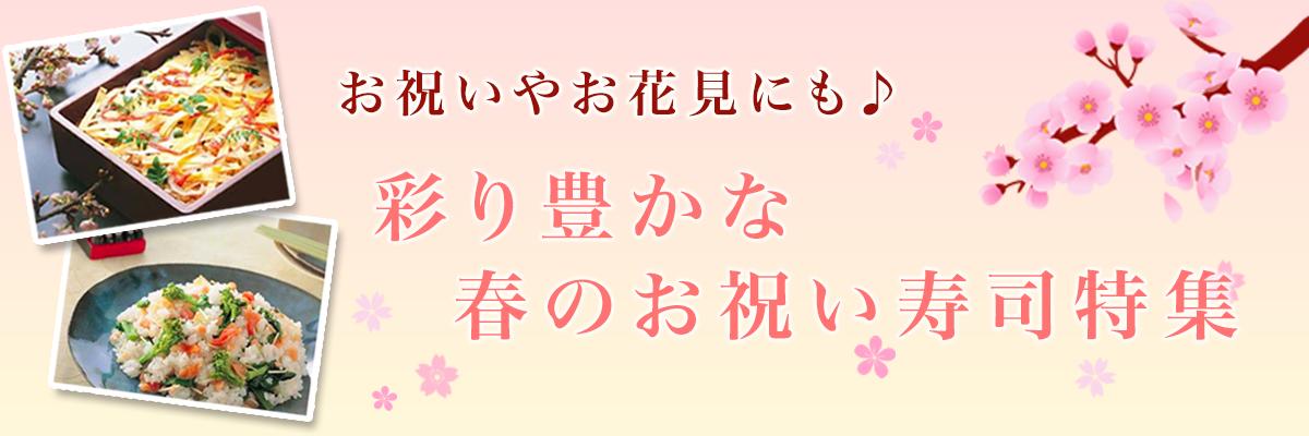 春のお祝い寿司レシピまとめ