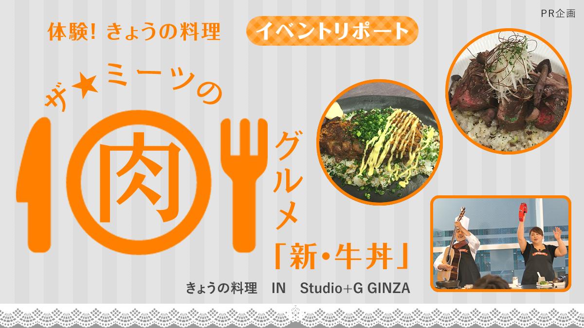 ザ★ミーツに教わる「新・牛丼」レシピ 体験!きょうの料理イベントレポート