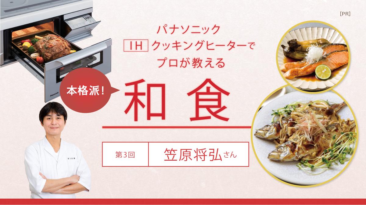《プロが教えるIHでつくる本格派和食料理》第3回  笠原将弘さん