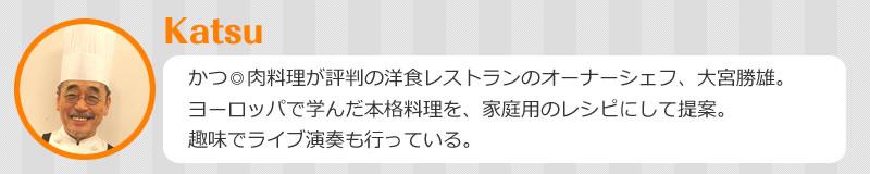 profile_katsu