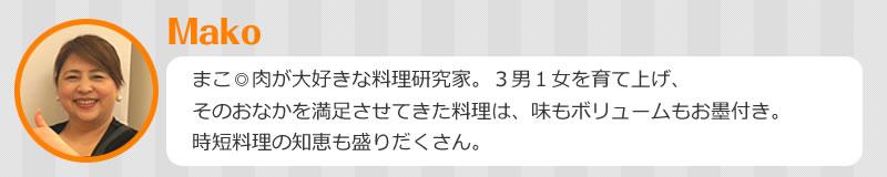 profile_mako
