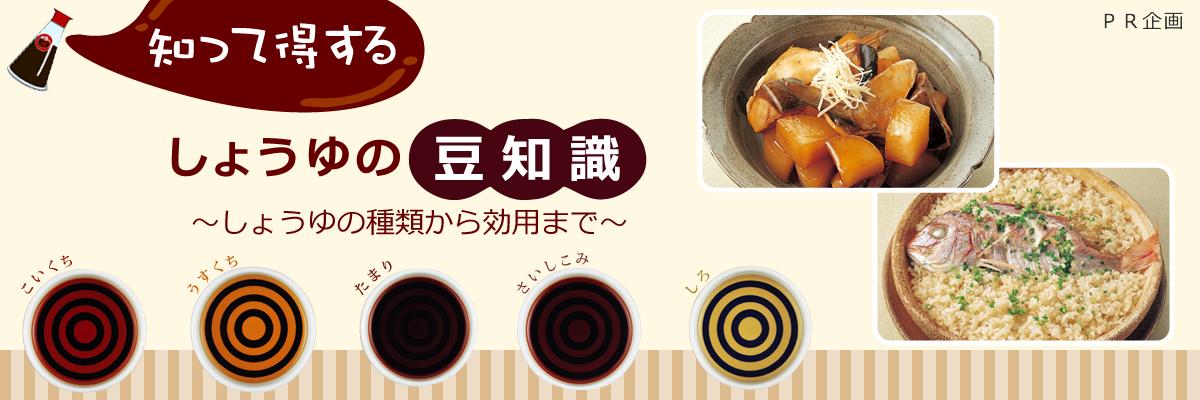 【知って得する!しょうゆの豆知識】しょうゆの種類から効用まで