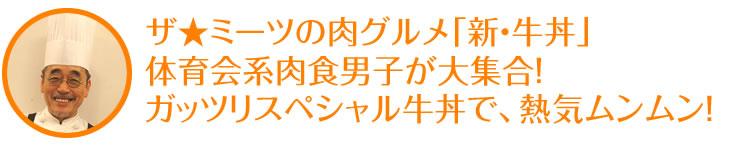 ザ★ミーツの肉グルメ「新・牛丼」体育会系肉食男子が大集合!ガッツリスペシャル牛丼で、熱気ムンムン!