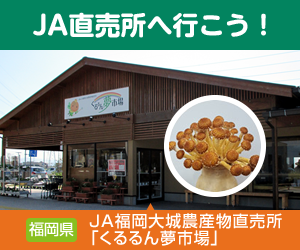 JA福岡大城くるるん夢市場