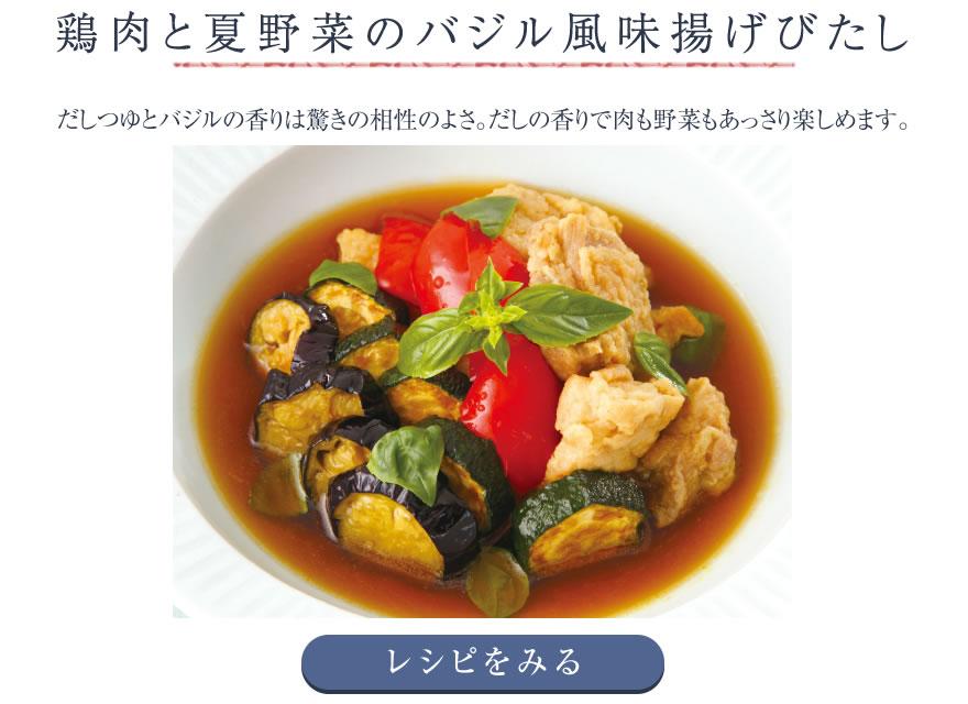 鶏肉と夏野菜のバジル風味揚げびたし