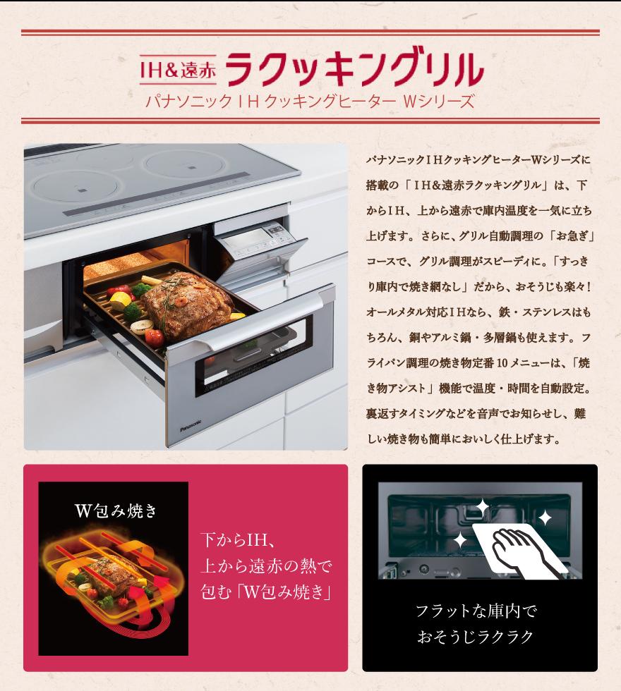 IH&遠赤 ラクッキングリル  パナソニック IH クッキングヒーター Wシリーズ