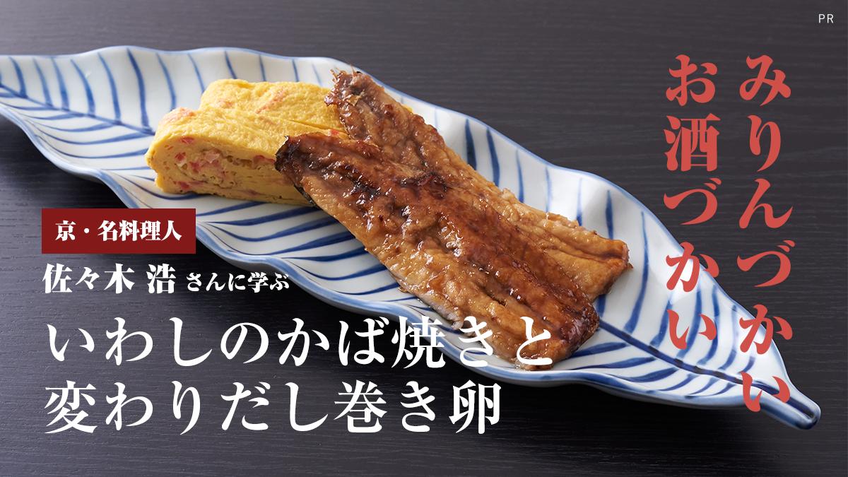 《みりんづかい・お酒づかい》京・名料理人 佐々木浩さんに 学ぶ「いわしのかば焼きと変わりだし巻き卵」