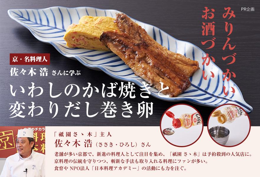 みりんづかい お酒づかい 京・名料理人 佐々木浩さんに学ぶ いわしのかば焼きと変わりだし巻き卵