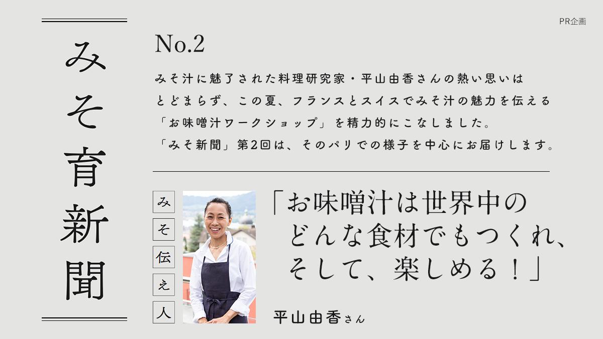 みそ育新聞No.2「お味噌汁は世界中のどんな食材でもつくれ、そして、楽しめる」