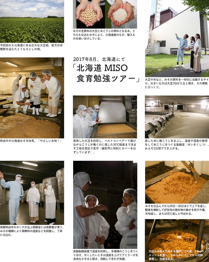 2017年8月、北海道にて「北海道 MISO 食育勉強ツアー」