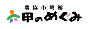 JA兵庫六甲「農協市場館 六甲のめぐみ」