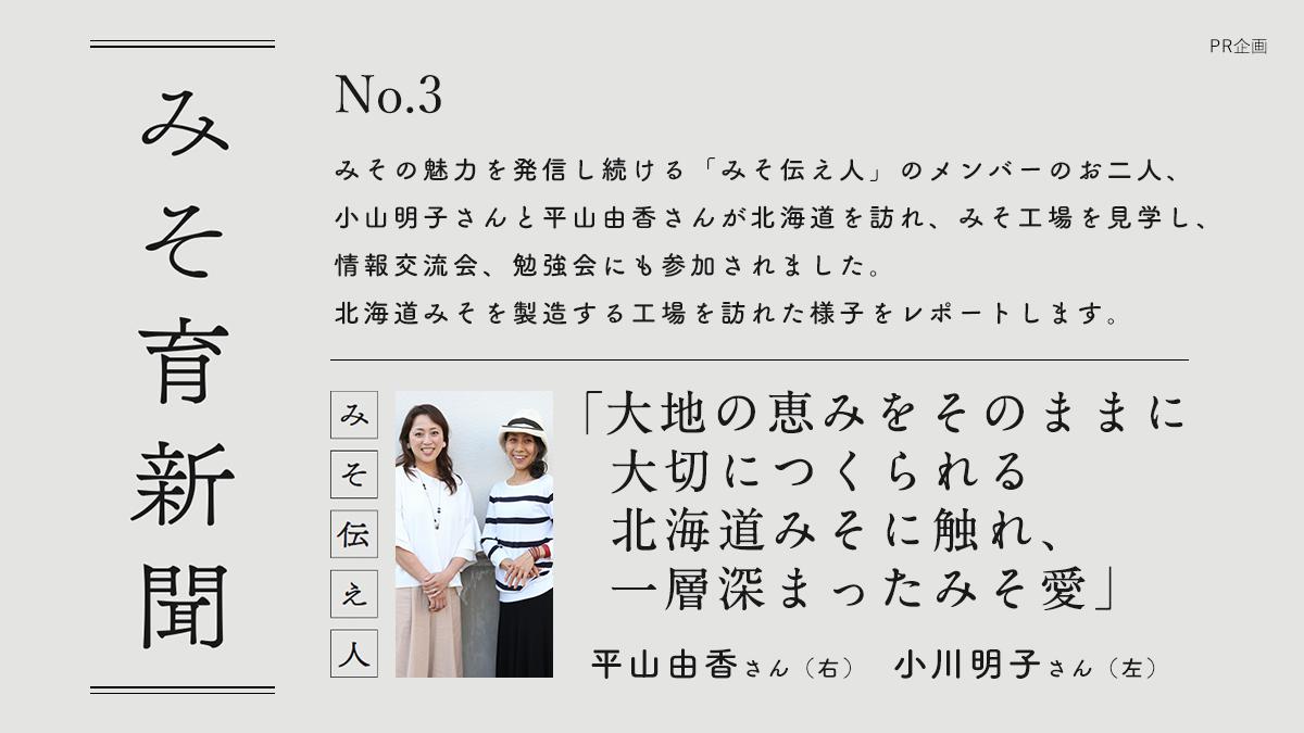 みそ育新聞No.3「大地の恵みをそのままに大切につくられる北海道みそに触れ、一層深まったみそ愛」