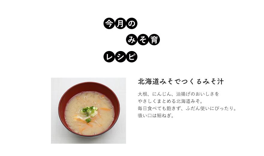 今月のみそ育レシピ 北海道みそでつくるみそ汁大根、にんじん、油揚げのおいしさをやさしくまとめる北海道みそ。毎日食べても飽きず、ふだん使いにぴったり。吸い口は細ねぎ。