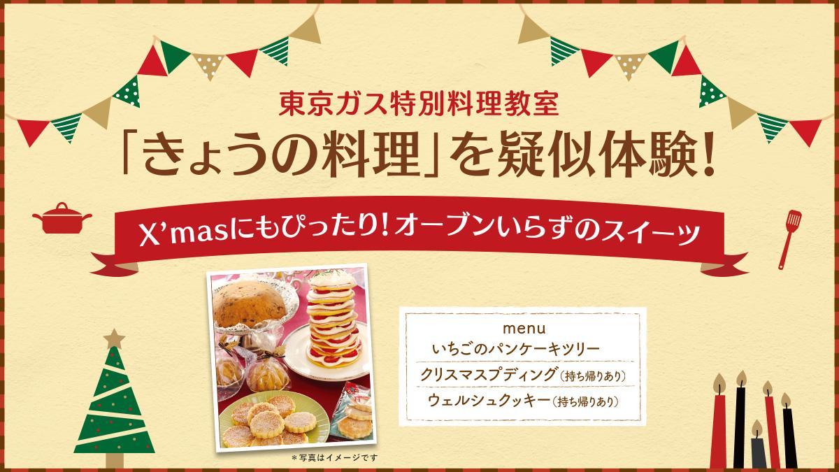 東京ガス特別料理教室「きょうの料理」を疑似体験 X'masにもぴったり!オーブンいらずのスイーツ