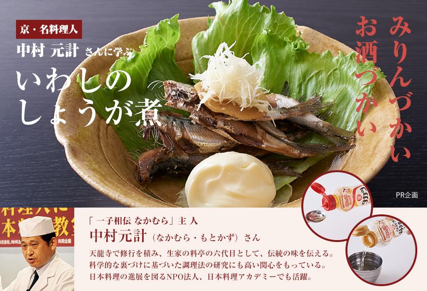 みりんづかい お酒づかい 京・名料理人 中村元計さんに 学ぶ「いわしのしょうが煮」