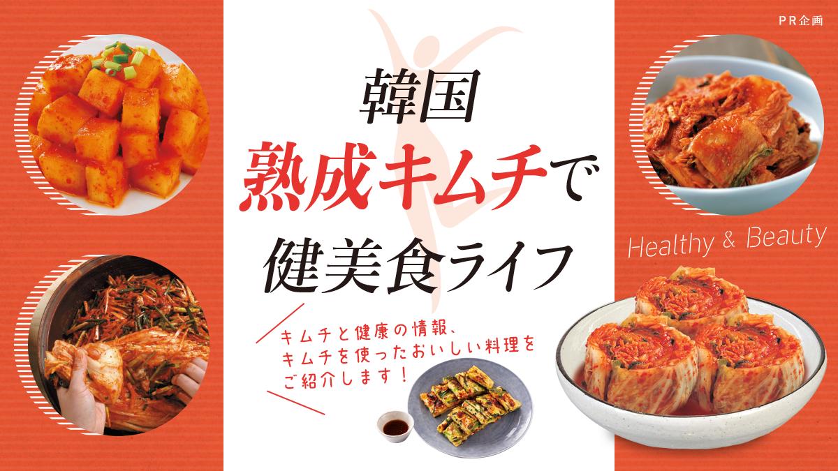 韓国熟成キムチで健美食ライフ キムチを使ったおすすめレシピ