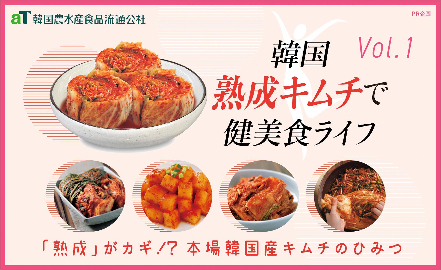 韓国 熟成キムチで 健美食ライフ Vol.1 「熟成」がカギ!? 本場韓国産キムチのひみつ