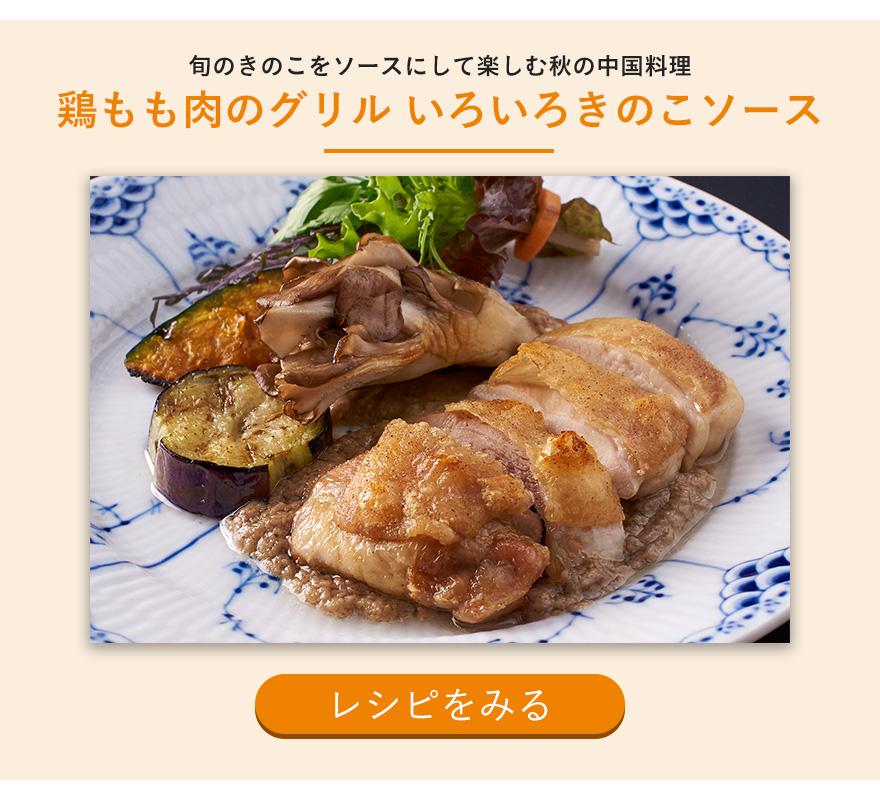 旬のきのこをソースにして楽しむ秋の中国料理 鶏もも肉のグリル いろいろきのこソース