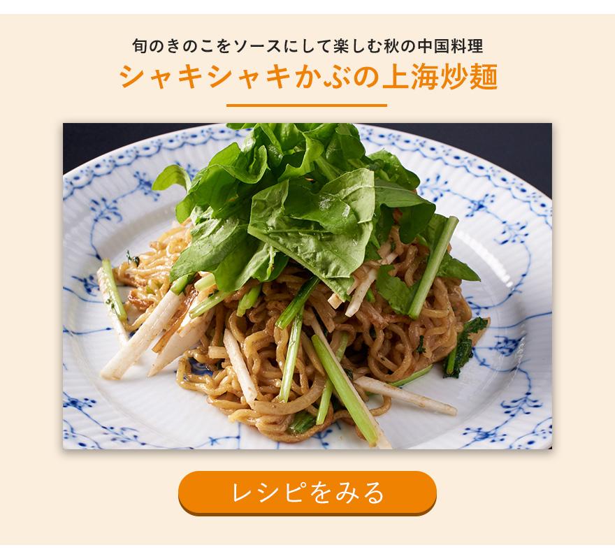 旬のきのこをソースにして楽しむ秋の中国料理 シャキシャキかぶの上海炒麺