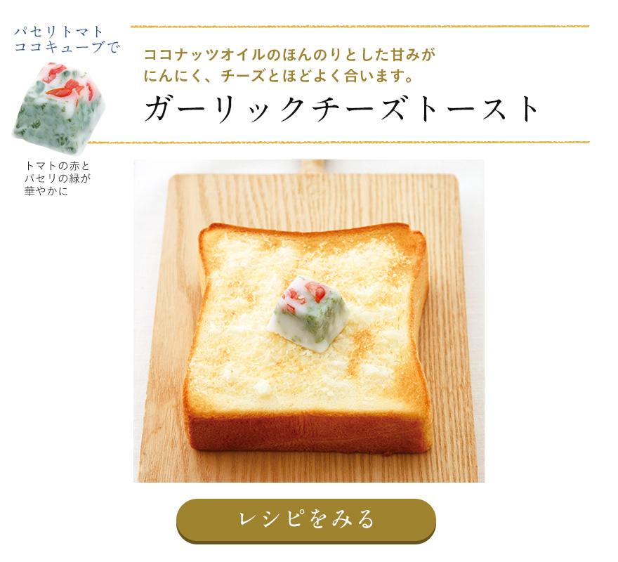 パセリトマトココキューブでトマトの赤とパセリの緑が華やかにココナッツオイルのほんのりとした甘みがにんにく、チーズとほどよく合います。ガーリックチーズトースト