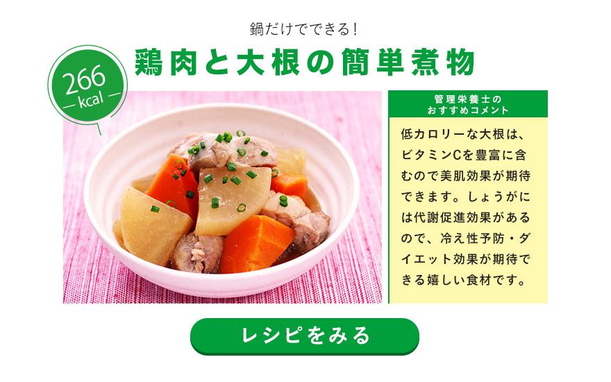 鍋だけでできる!鶏肉と大根の簡単煮物 低カロリーな大根は、ビタミンCを豊富に含むので美肌効果が期待できます。しょうがには代謝促進効果があるので、冷え性予防・ダイエット効果が期待できる嬉しい食材です。