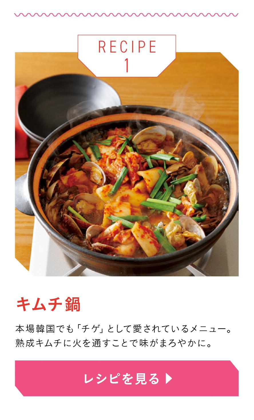 キムチ鍋 あさりのうまみをベースにした 魚介系キムチ鍋。