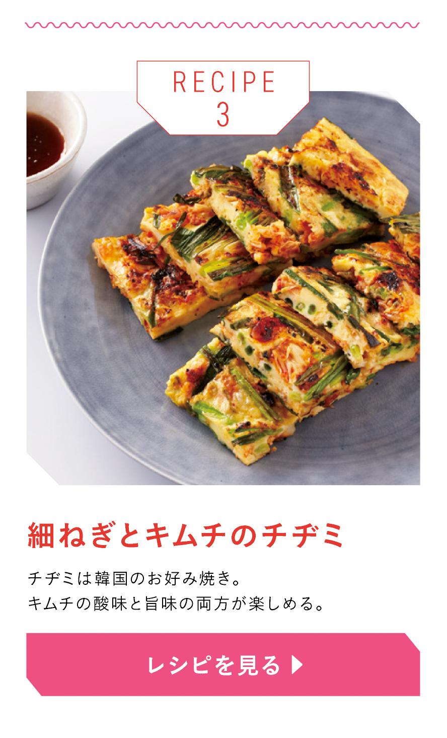 細ねぎとキムチのチヂミ チヂミは韓国のお好み焼き。 キムチと桜えびでうまみと風味をプラス。