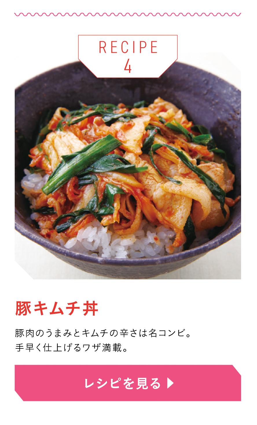 豚キムチ丼 豚肉のうまみとキムチの辛さは名コンビ。 手早く仕上げるワザ満載。
