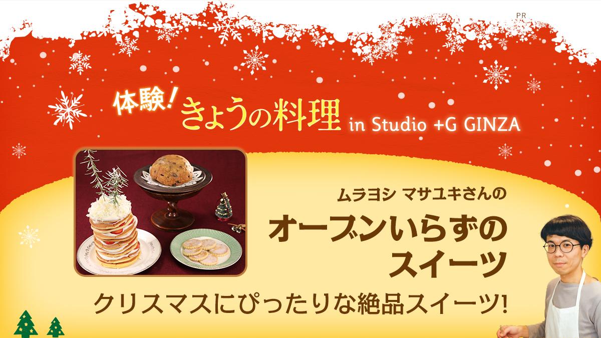 体験!きょうの料理 ムラヨシマサユキさんの「オーブンいらずのスイーツ」クリスマスにぴったり!