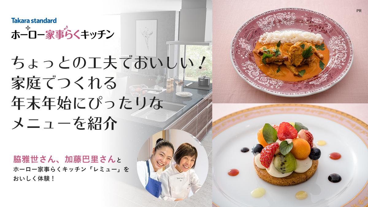 脇雅世さん、加藤巴里さんと ホーロー家事らくキッチン「レミュー」をおいしく体験!|PR|