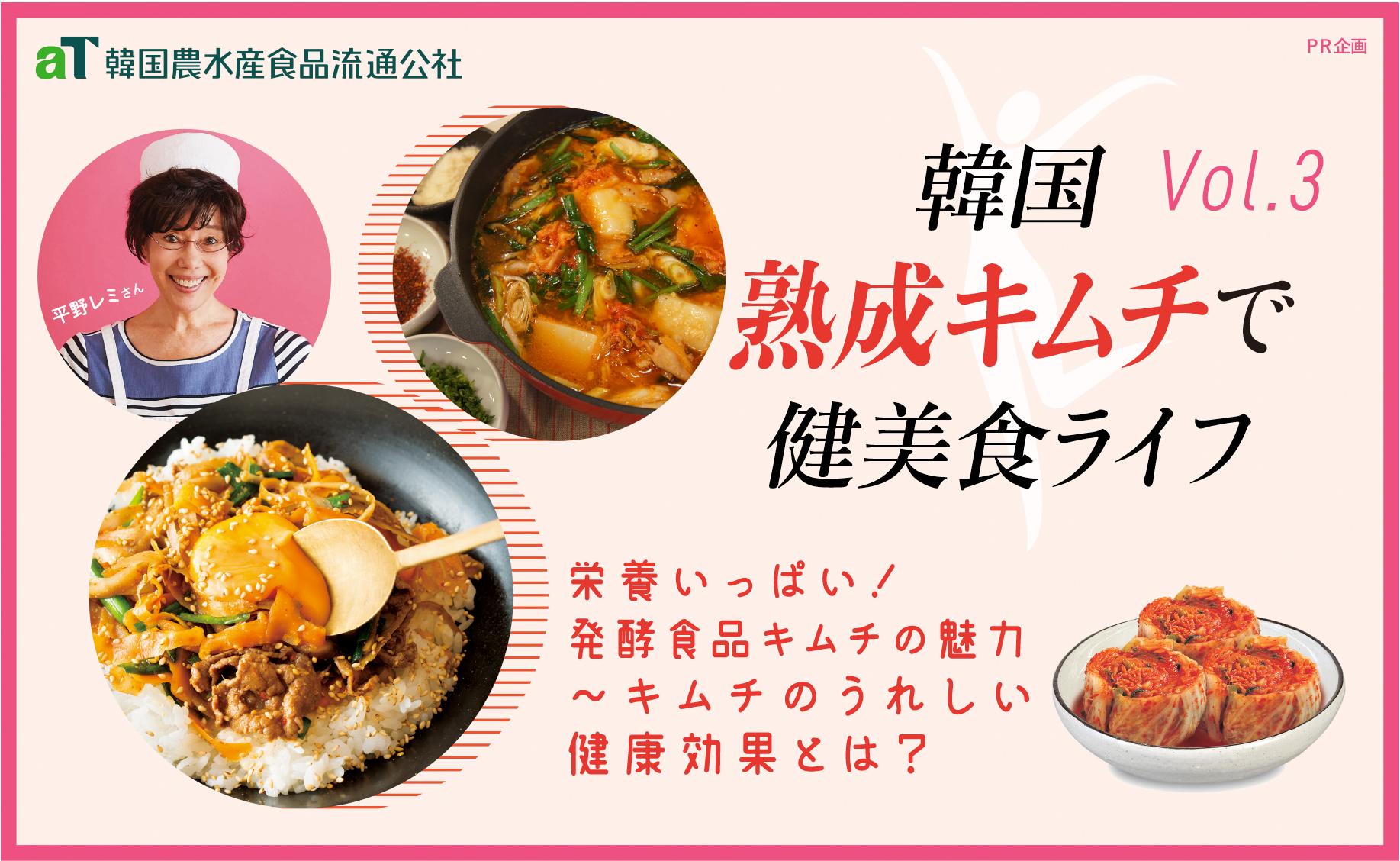 韓国 熟成キムチで 健美食ライフ Vol.3 栄養いっぱい! 発酵食品キムチの魅力 ~ キムチのうれしい 健康効果とは?