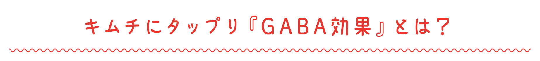 キムチにタップリ『G A B A 効果』とは?