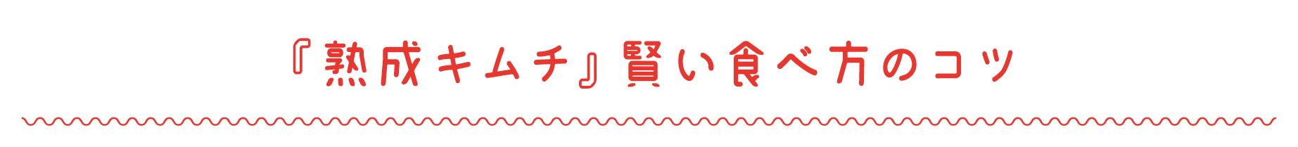『熟成キムチ』賢い食べ方のコツ