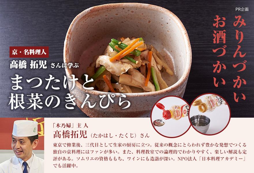 みりんづかい お酒づかい 京・名料理人 髙橋拓児さんに学ぶ まつたけと根菜のきんぴら
