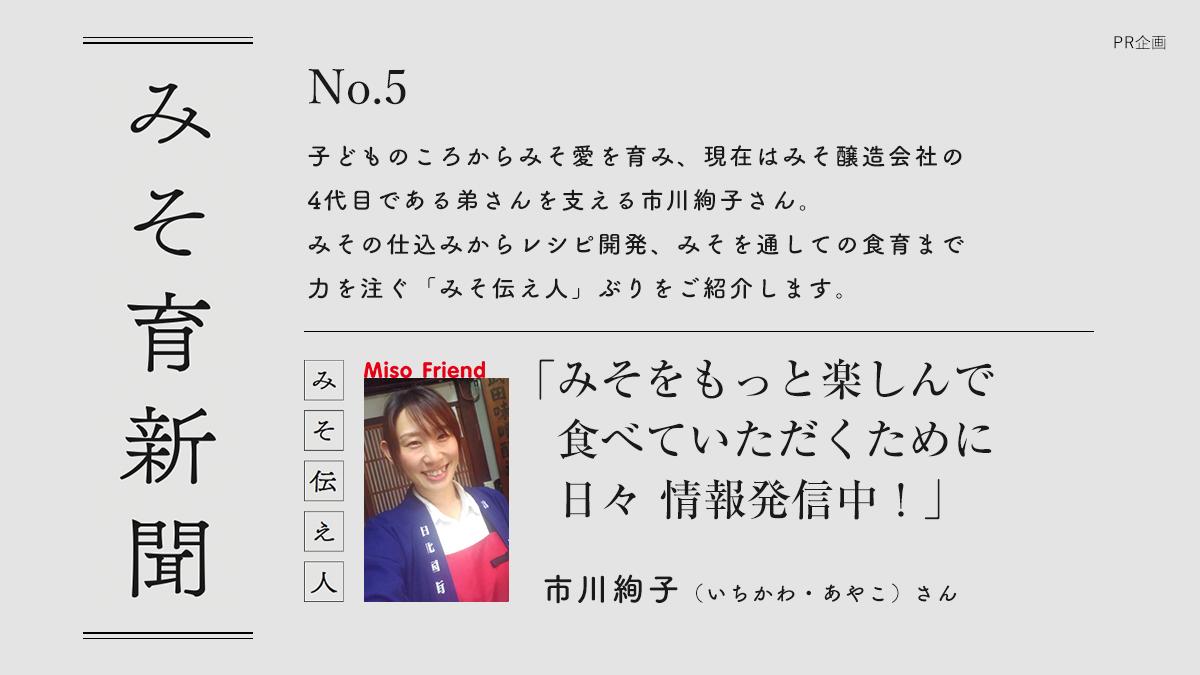 みそ育新聞No.5「みそをもっと楽しんで食べていただくために日々情報発信中!」