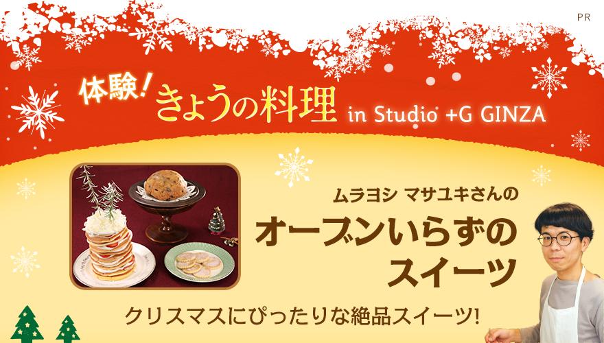 「体験! きょうの料理」 in Studio +G GINZA ムラヨシ マサユキさんの「オーブンいらずのスイーツ」 クリスマスにぴったりな絶品スイーツ!