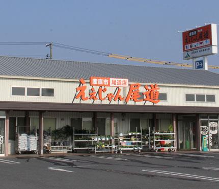 JA尾道市 農産物直売所 ええじゃん尾道 尾道店