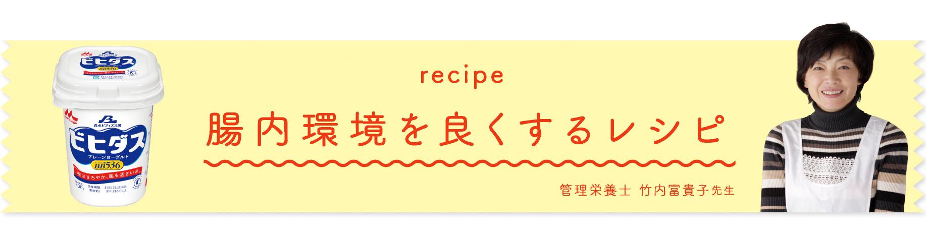 r e c i p e 腸内環境を良くするレシピ 管理栄養士 竹内冨貴子先生