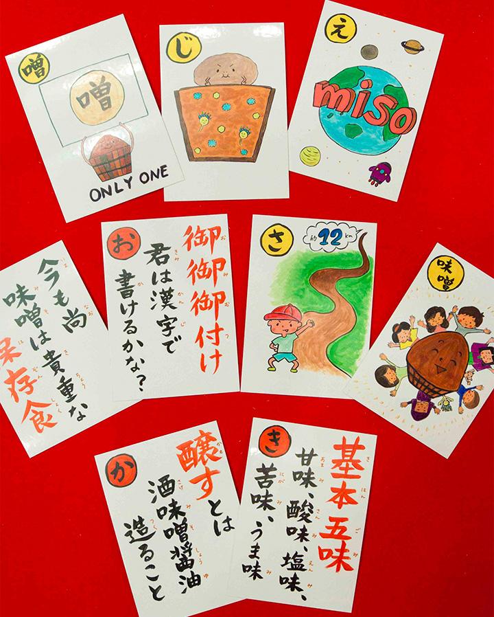子どもが楽しみながら学べるように、手づくりで完成させた限定2組の「みそカルタ」。「秋田の子たち全員が『アスペルギルス・オリゼ(みそをつくるコメコウジの名前)』とすらすら言えるように」というのが小山さんの願い。