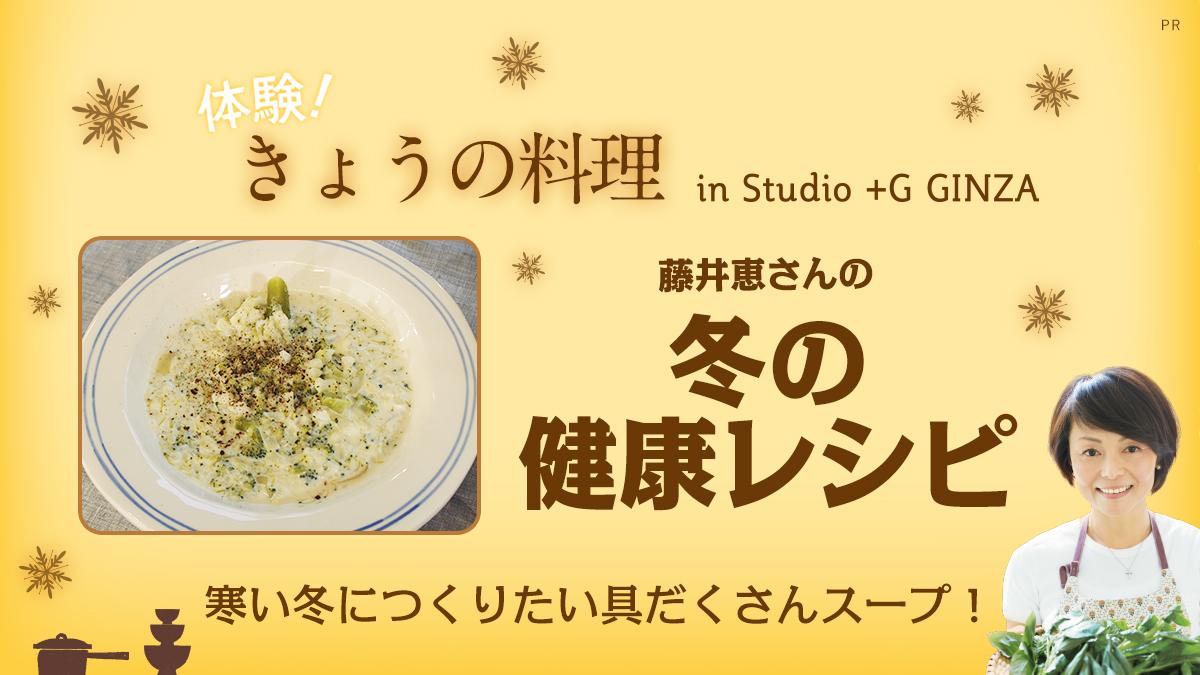 「体験! きょうの料理」藤井恵さんの「冬の健康レシピ」寒い冬につくりたい具だくさんスープ!